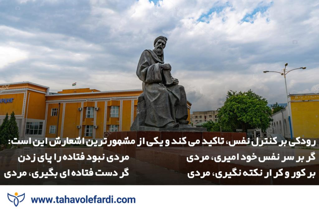 محتوای اشعار پدر شعر فارسی چه بود؟