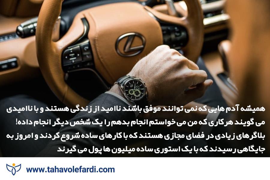 باورهای انسان های ثروتمند