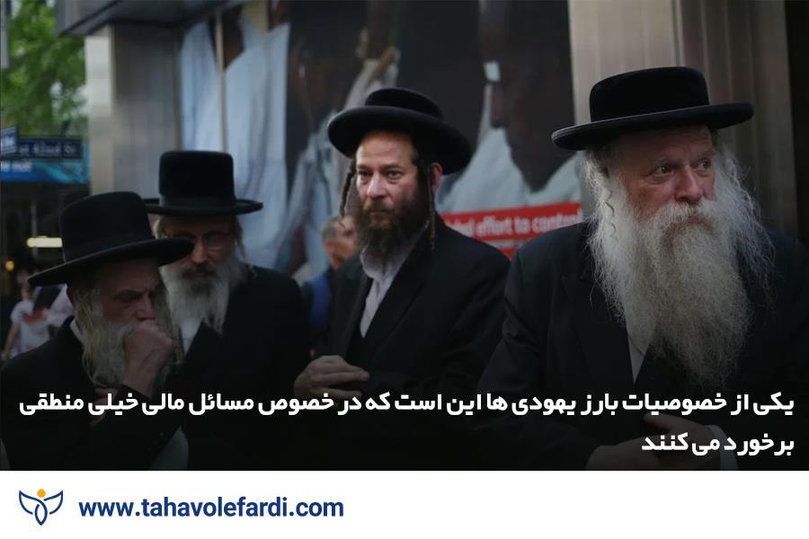 راز ثروت یهودیان