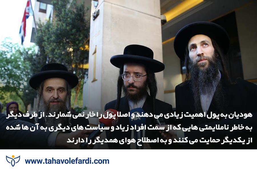 راز ثروت یهودیان / یهودی ها حمایتگر هستند