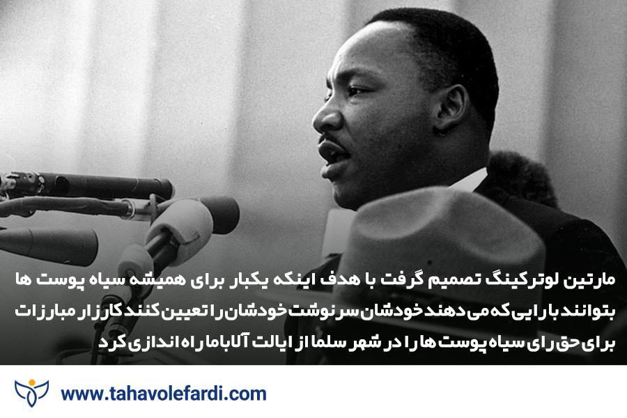 معروف ترین و مهم ترین مبارزات مارتین لوترکینگ جونیور