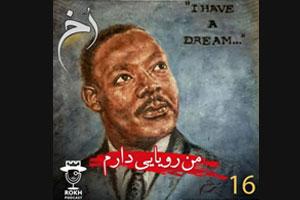 مارتین لوترکینگ جونیور فرشته نجات تمام سیاه پوست های آمریکا