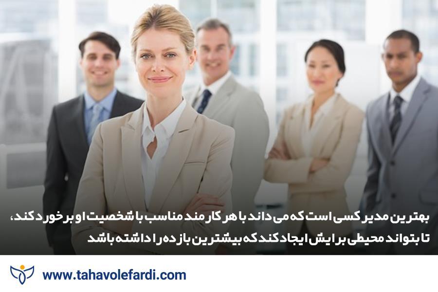 خصوصیات مهم در مدیران موفق