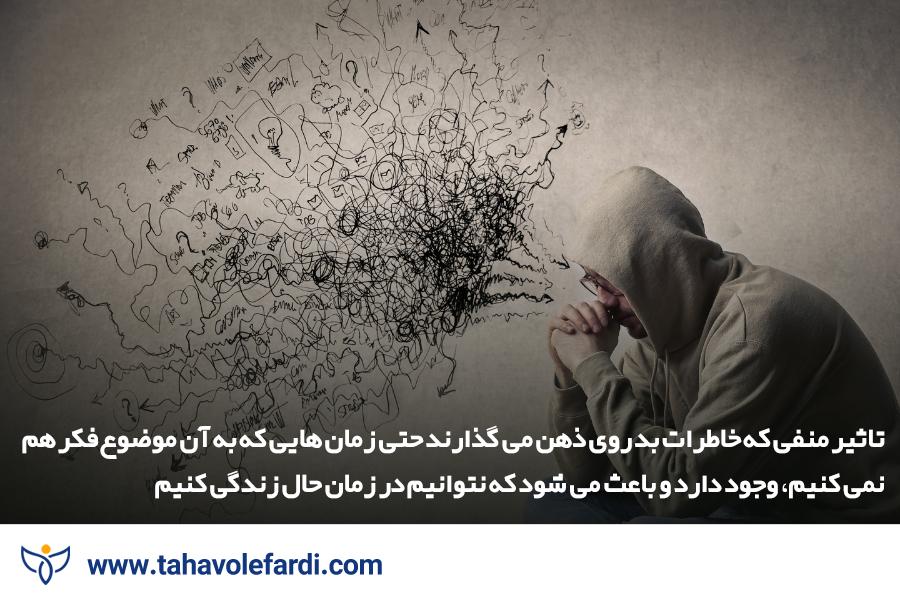 چرا معمولا یادآوری خاطرات بد انقدر دردناک است؟