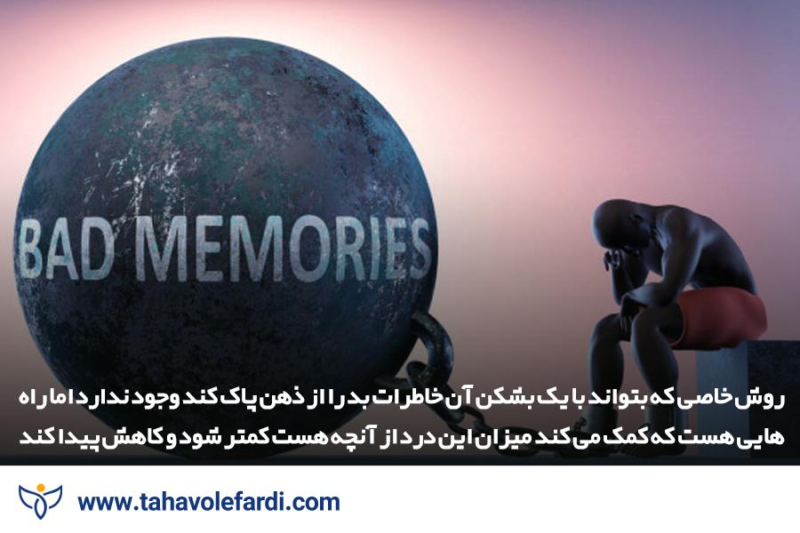 راه های پاک کردن خاطرات بد چیست؟