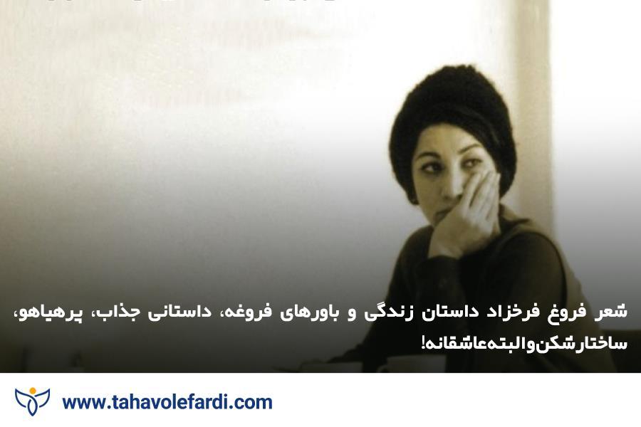 نظر سهراب سپهری در مورد فروغ فرخزاد