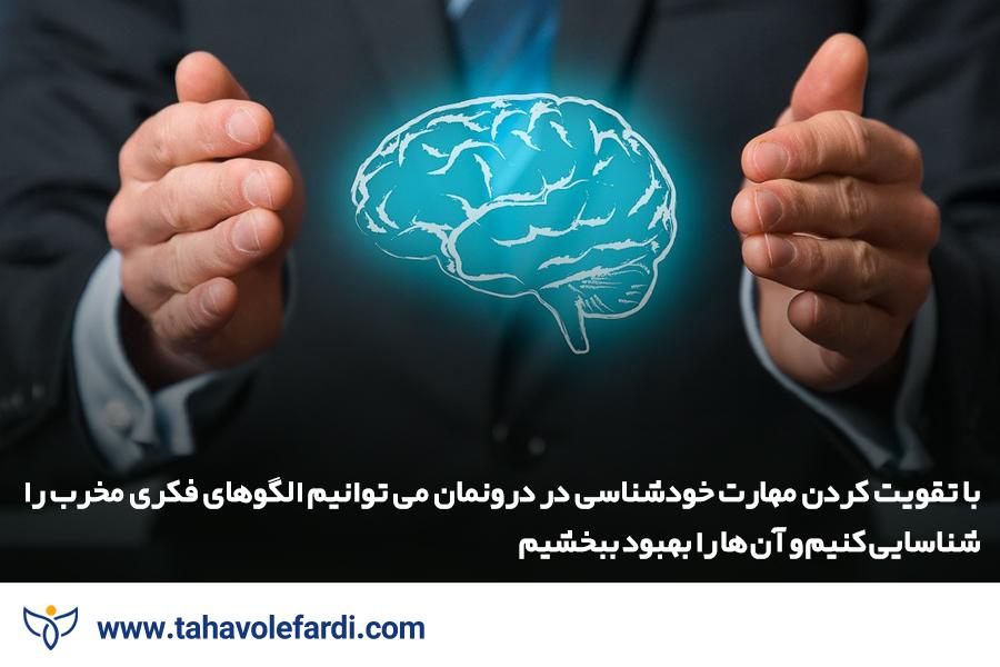 تقویت کردن مهارت خودشناسی