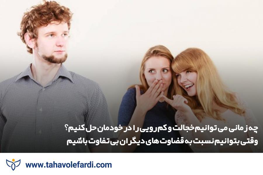 ذهن ما عامل اصلی خجالت و کم رویی ما هست
