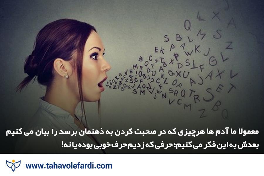 قبل از حرف زدن، 15 ثانیه مکث کنید