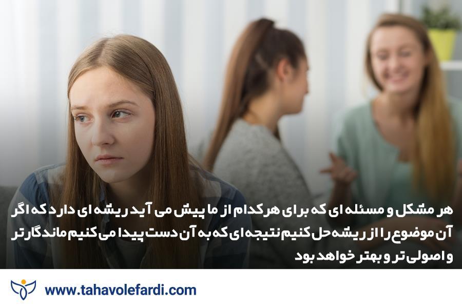راهکارهای لازم برای درمان کم رویی و خجالت